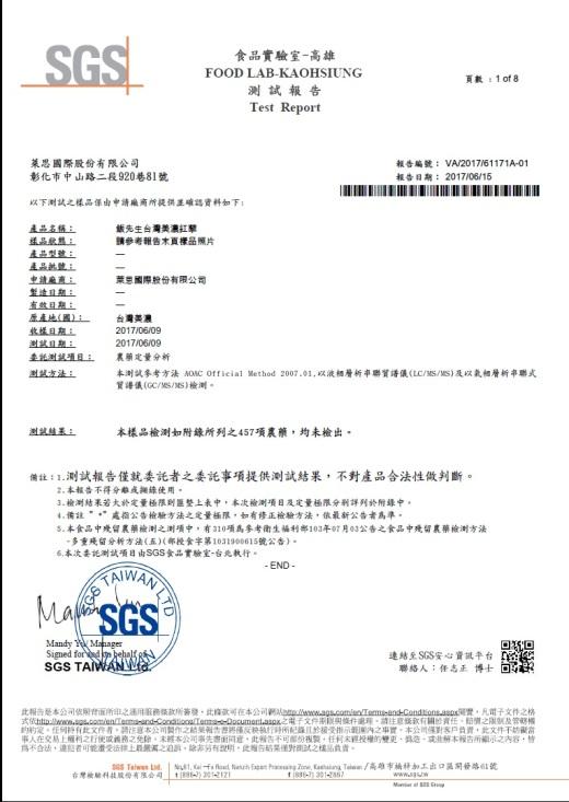 紅藜_SGS檢驗