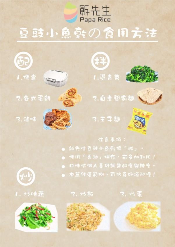 豆豉小魚乾搭配方法_jpg